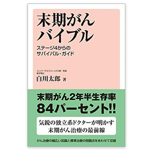 book-shirakawa